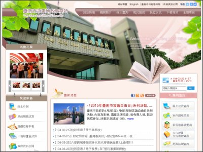 http://land.tainan.gov.tw/11/