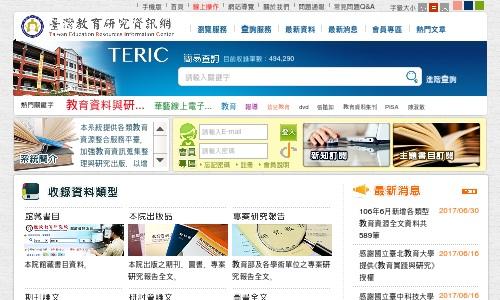 http://teric.naer.edu.tw/