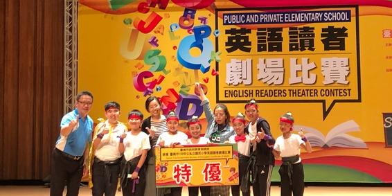 狂賀!本校學生參加臺南市109年度公私立國民小學英語讀者劇場比賽,榮獲A1組特優(第一名)!